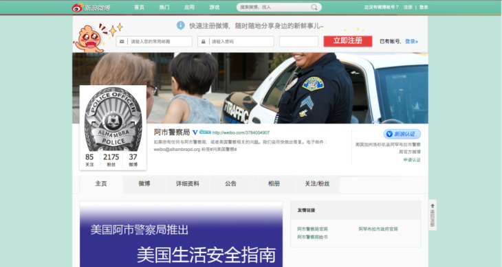 A screenshot of the city of San Gabriel's page on Weibo.