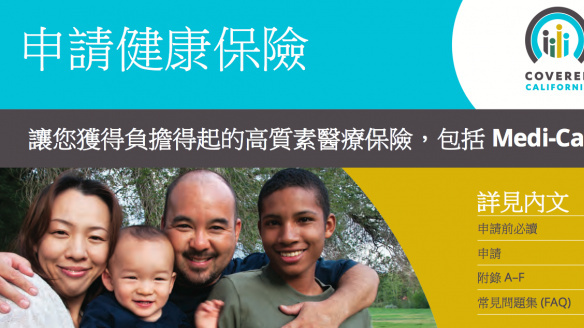 Though Covered California, the state's health insurance exchange, has a Chinese-language site, many Asian-Americans prefer to buy insurance in person.