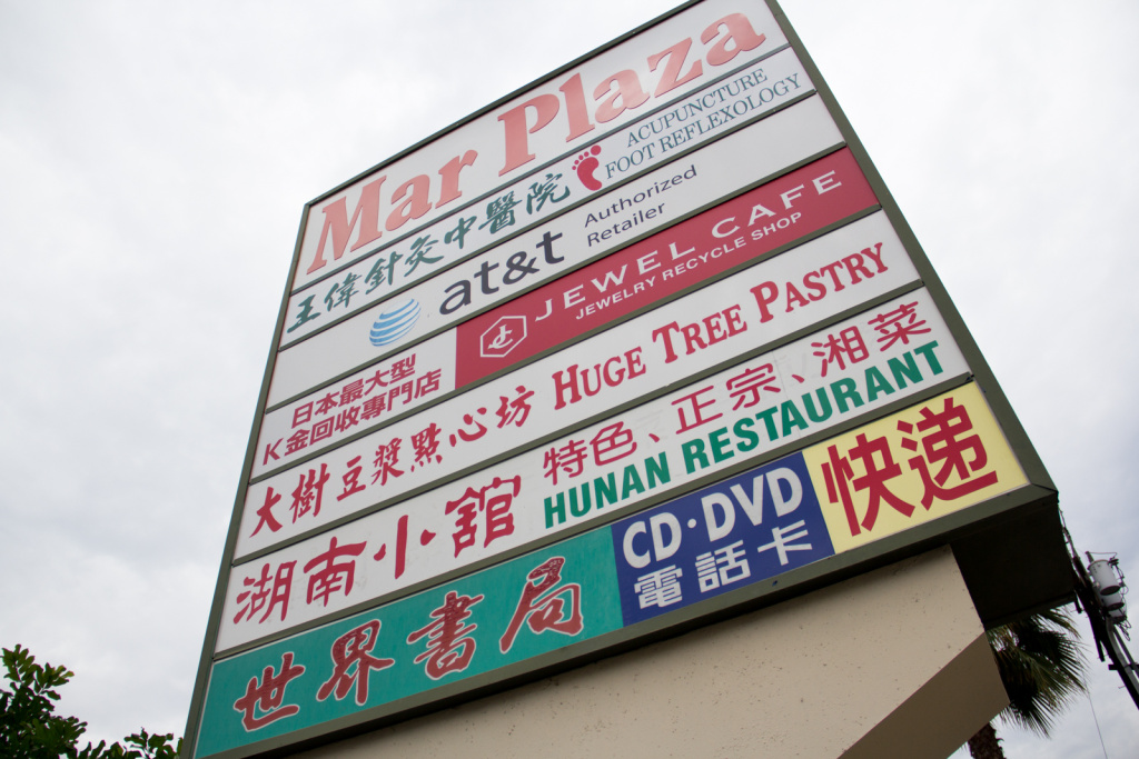 FILE: A sign lists multiple businesses in Monterey Park, a San Gabriel Valley city that is majority Asian-American.