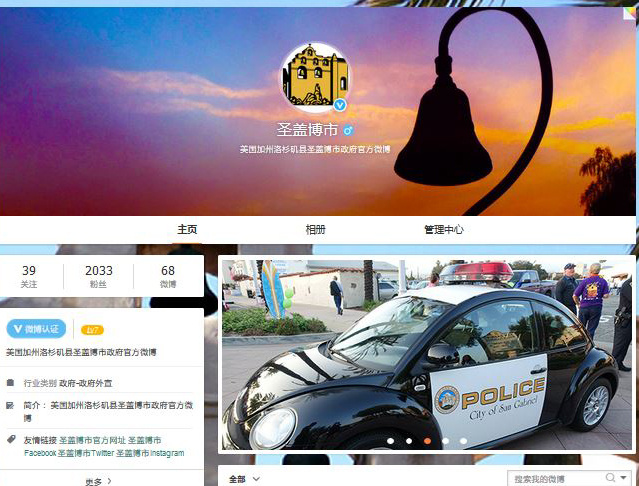 More San Gabriel Valley cops, cities turn to Weibo to reach
