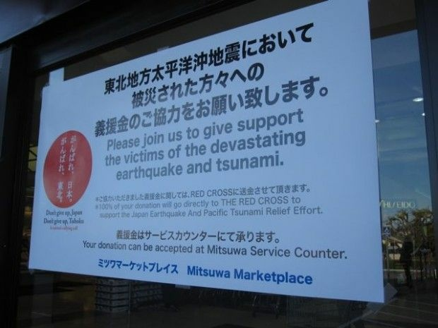 A sign at the entrance to the Mitsuwa Marketplace in Torrance, March 15, 2011