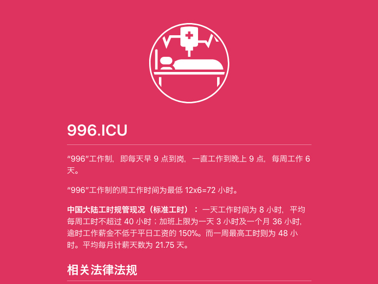 Created by Chinese programmers, 996.ICU has become a popular repository of workers' rights campaign materials on the Web site GitHub. The name is a play on a refrain that long work hours of 9 to 9, six days a week, could send tech workers to the intensive care unit.