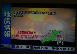 A television screen in Nagoya, Japan displays a news report, March 11, 2011