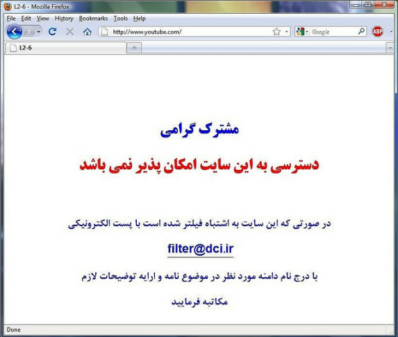 Iranian censorship screenshot