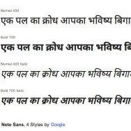 Google's Noto font as it displays for Devanagari script, used to write Hindi.